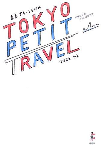 東京プチ・トラベル―外国気分のおさんぽ絵日記の詳細を見る