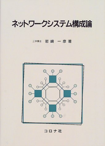 ネットワークシステム構成論