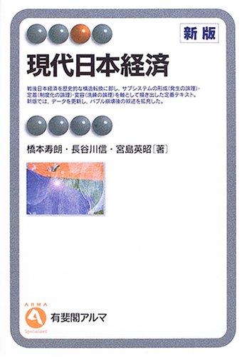 現代日本経済 (有斐閣アルマ)の詳細を見る