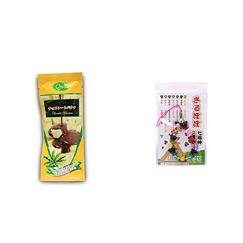 [2点セット] フリーズドライ チョコレートバナナ(50g) ・さるぼぼ七福神ストラップ/縁結び・魔除け //