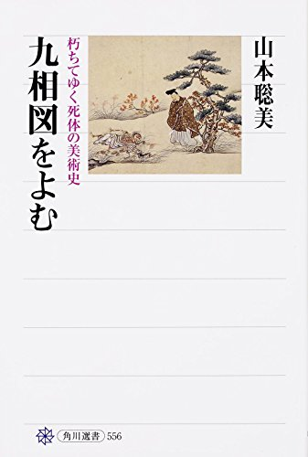 九相図をよむ 朽ちてゆく死体の美術史 (角川選書)の詳細を見る