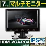 パイナップル マルチ液晶モニター 7インチ HDMI・VGA・RCA入力