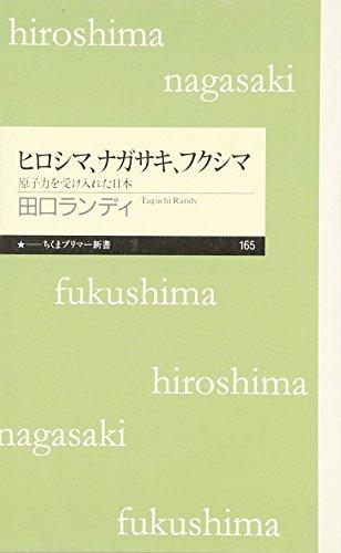 ヒロシマ、ナガサキ、フクシマ: 原子力を受け入れた日本 (ちくまプリマー新書)