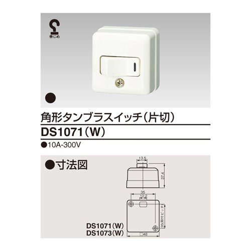 東芝ライテック 露出スイッチ 住宅電気設備 DS1071(W)
