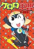 ケロロ軍曹 (10) (角川コミックスエース)