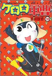 ケロロ軍曹 (10) (角川コミックスエース)の詳細を見る