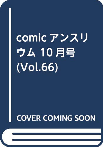 comicアンスリウム 10月号(Vol.66)