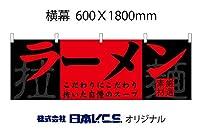 ラーメン 横幕 600×1800mm(株)日本ブイシーエス NSV-0006Y60