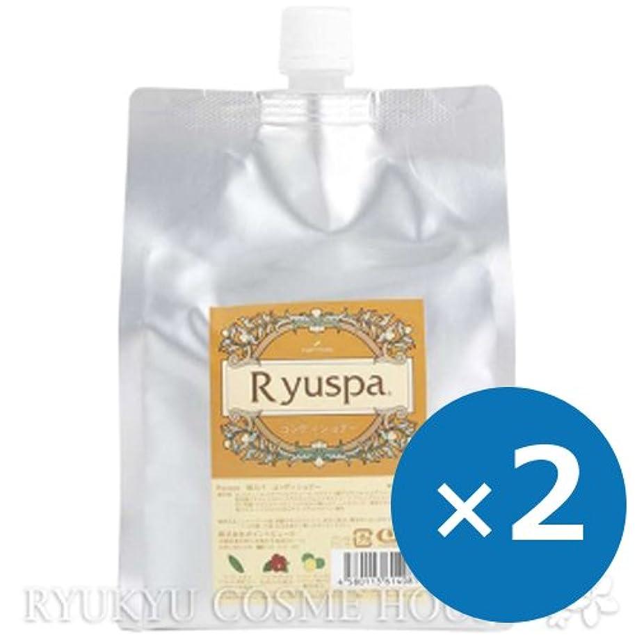面積複雑なさびたRyuspa リュウスパ コンディショナー 詰め替え用 1000ml×2個