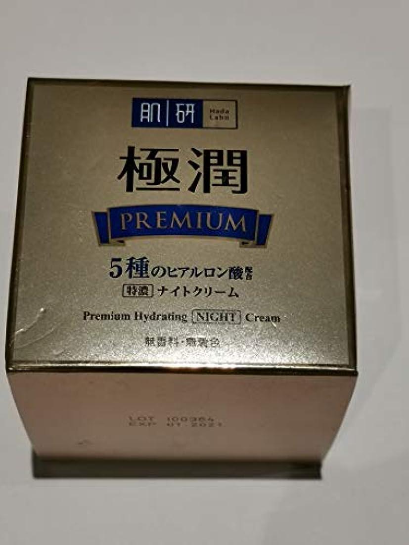 蒸気愛国的な請求可能HADA LABO 水和ナイトクリーム50グラム