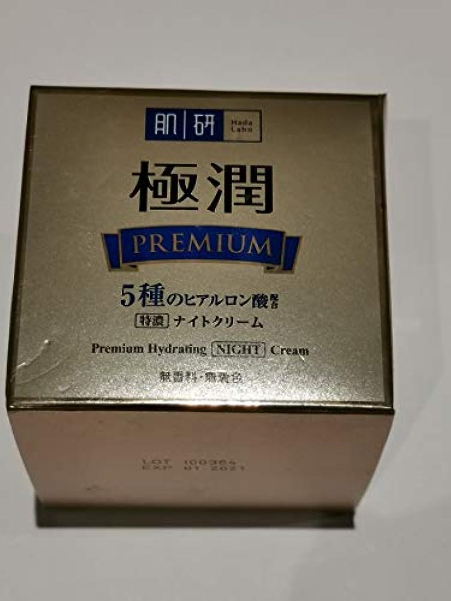 疼痛履歴書ワイドHADA LABO 水和ナイトクリーム50グラム