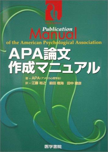 APA論文作成マニュアルの詳細を見る