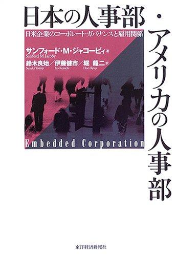 日本の人事部・アメリカの人事部—日本企業のコーポレート・ガバナンスと雇用関係
