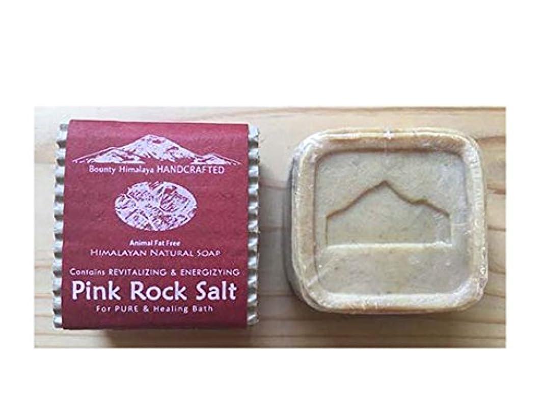 余裕がある連結する凍結アーユルヴェーダ ヒマラヤ?ロッキーソープ(ピンクロックソルトソープ) Bounty Himalaya Pink Rock Salt SOAP(NEPAL AYURVEDA) 100g