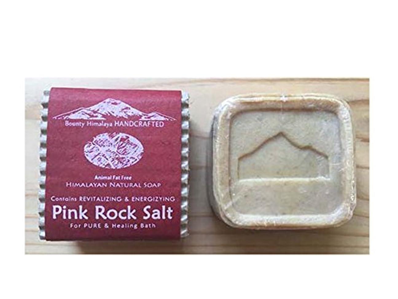 お嬢不機嫌そうな不当アーユルヴェーダ ヒマラヤ?ロッキーソープ(ピンクロックソルトソープ) Bounty Himalaya Pink Rock Salt SOAP(NEPAL AYURVEDA) 100g