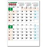 """2019 新元号""""令和"""" 改元 記念カレンダー【限定版】"""
