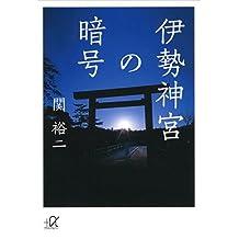 伊勢神宮の暗号 (講談社+α文庫)