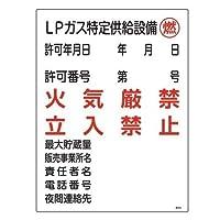 高圧ガス関係の標識。 高圧ガス標識 高305 LPガス特定供給設備 039305 〈簡易梱包