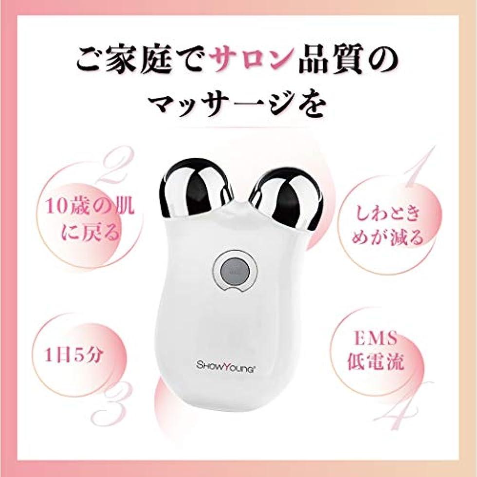 ミリメーター慎重に混乱したShowyoung 微小電流ミニ顔マッサージ器、顔の調色装置、しわと細紋の減少、皮膚、リンパのマッサージ、調整の質、2年の品質の保証に用いる。