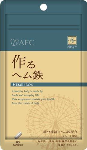 AFC ハートフルシリーズ 作る ヘム鉄 60カプセル (約20~30日分)