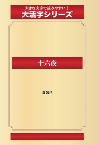 十六夜(ゴマブックス大活字シリーズ)