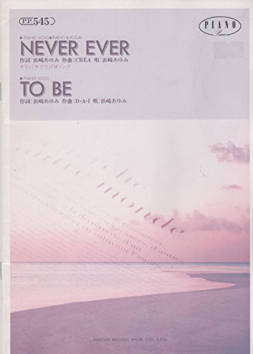 Never ever/to be―Piano solo・piano & vocal (ピアノピース)