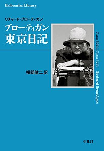 ブローティガン 東京日記 (平凡社ライブラリー)