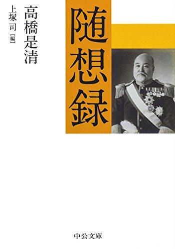 随想録 (中公文庫プレミアム)