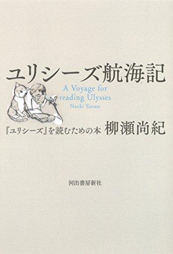 ユリシーズ航海記: 『ユリシーズ』を読むための本 / 柳瀬 尚紀
