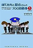 ぼくたちと駐在さんの700日戦争1 (Koryosha books)