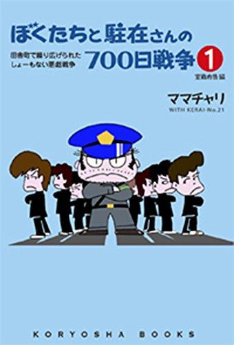 ぼくたちと駐在さんの700日戦争1 (Koryosha books)の詳細を見る