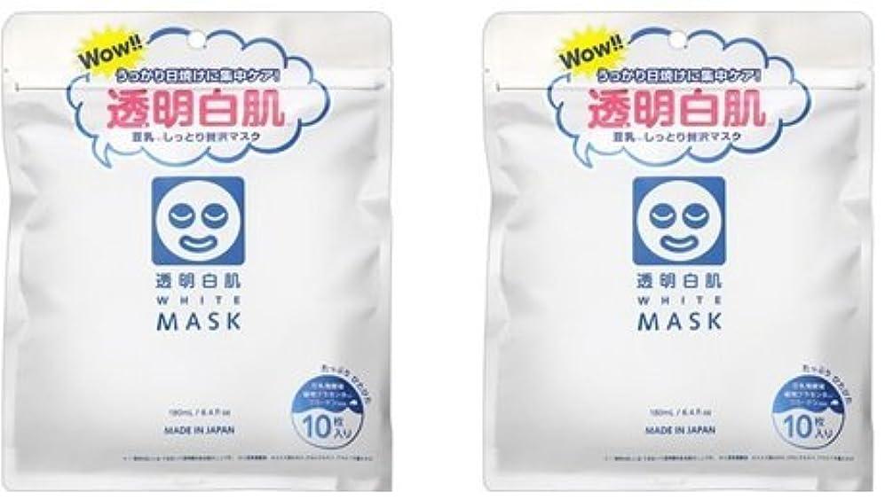ショルダーわがまま無許可2個セット 透明白肌 ホワイトマスクN 10枚入 豆乳しっとり贅沢 日本産フェイスマスク×2
