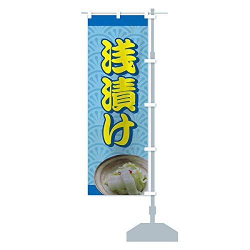 浅漬け のぼり旗 サイズ選べます(ハーフ30x90cm 右チチ)