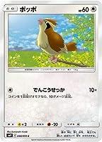 ポケモンカードゲーム/PK-SM9-068 ポッポ C