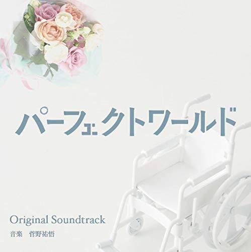 カンテレ・フジテレビ系ドラマ「パーフェクトワールド」オリジナル・サウンドトラック