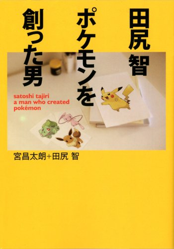 田尻 智 ポケモンを創った男 (MF文庫ダ・ヴィンチ)