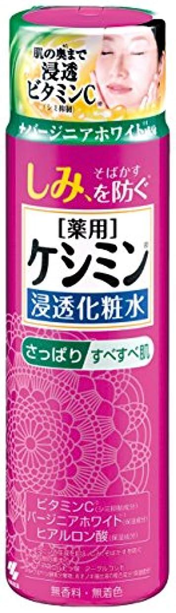 最適散らす思春期のケシミン浸透化粧水 さっぱりすべすべ シミを防ぐ 160ml 【医薬部外品】