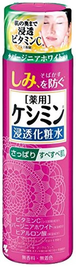 発動機酔っ払い支出ケシミン浸透化粧水 さっぱりすべすべ シミを防ぐ 160ml 【医薬部外品】