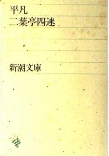 平凡 (新潮文庫 草 14-1)の詳細を見る