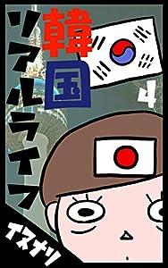 韓国リアルライフ 4巻 表紙画像