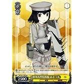 ヴァイスシュヴァルツ 陸軍丙型特殊船 あきつ丸(PR)/艦隊これくしょん(KCS25)/ヴァイス