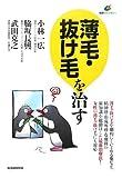 薄毛・抜け毛を治す (健康ライブラリ-)