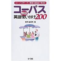 コーパス英語類語使い分け200