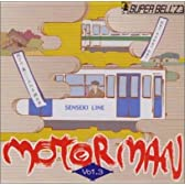 MOTOR MAN Vol.3(仙台編&京浜急行)