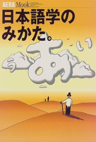 日本語学のみかた。 (アエラムック (30))の詳細を見る
