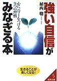強い自信がみなぎる本 (成美文庫)