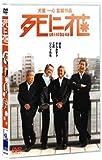 死に花[DVD]