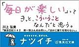 東京日記1+2 卵一個ぶんのお祝い。/ほかに踊りを知らない。 (集英社文庫) 画像