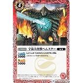 バトルスピリッツ 宇宙大怪獣ベムスター / ウルトラ怪獣超決戦(BSC24) / シングルカード / BSC24-004