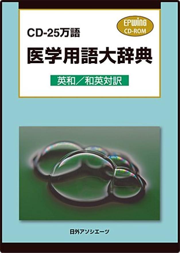 陸軍二次カヌーCD-25万語医学用語大辞典 英和/和英対訳